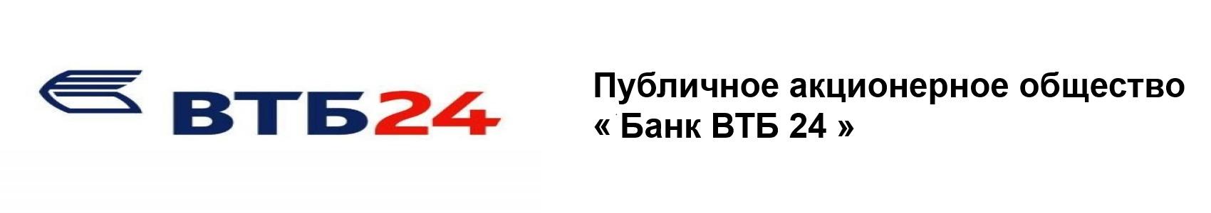 ВТБ24 - ипотечный кредит