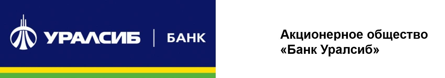 Уралсиб кредит
