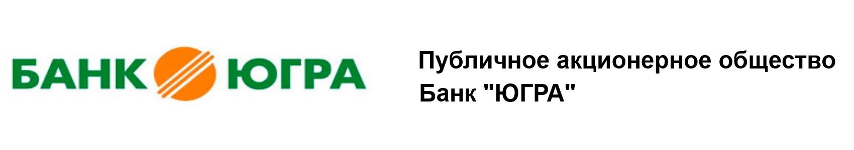 Банк ЮГРА - ипотека