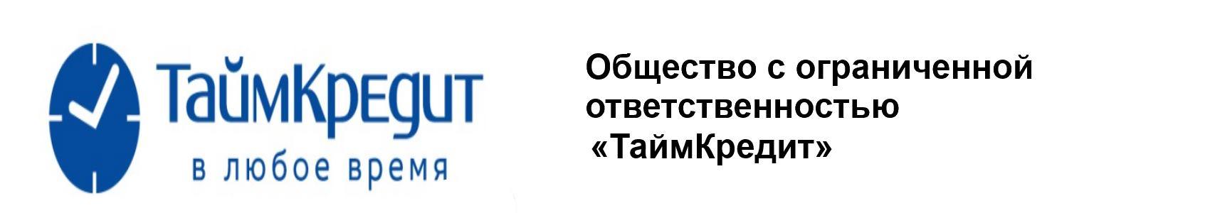 ТаймКредит