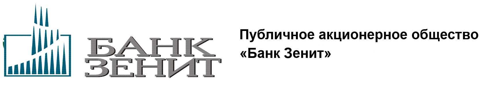 Банк Зенит - кредит наличными