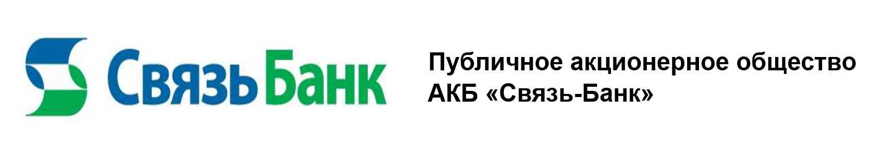 АКБ «Связь-Банк»