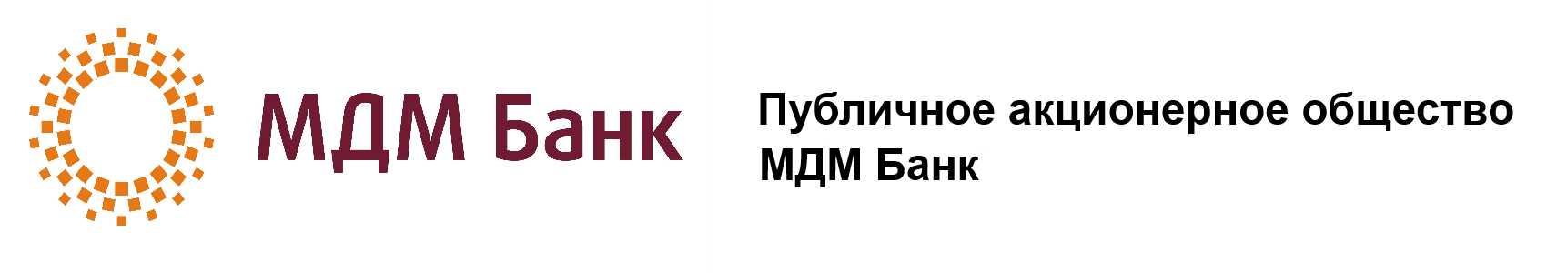 """ПАО """"МДМ Банк"""""""