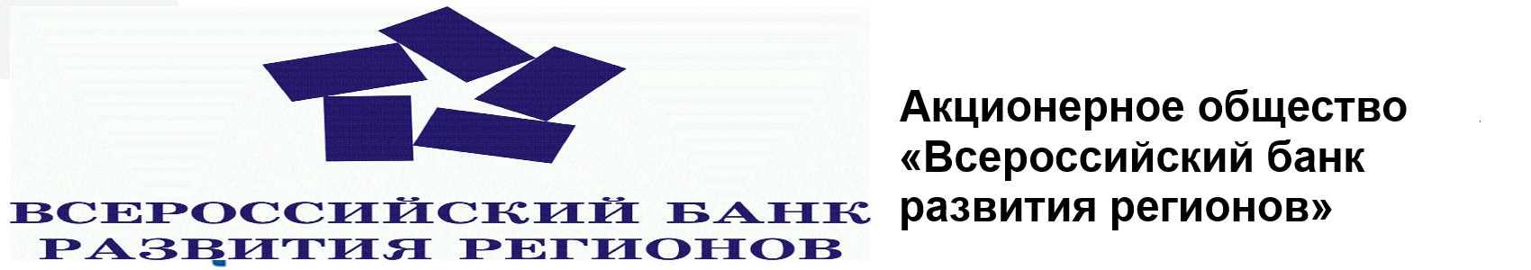 АО «Всероссийский банк развития регионов»