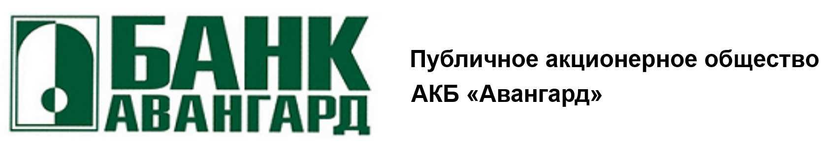 АКБ «Авангард»