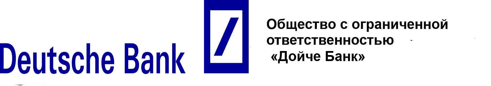 «Дойче Банк»