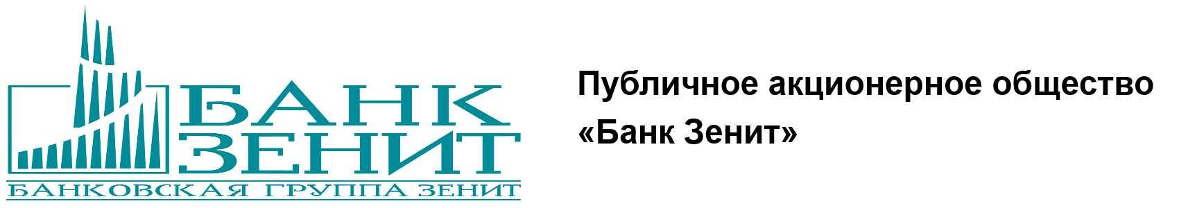 ПАО «Банк Зенит»