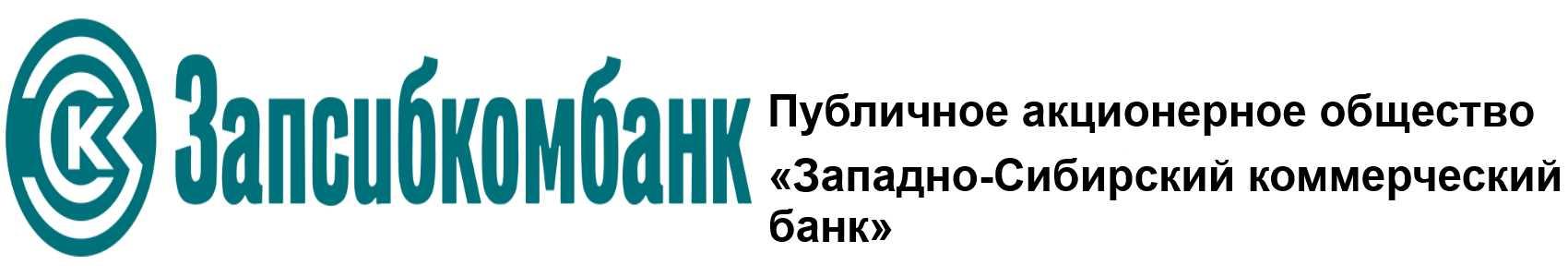 ПАО «Западно-Сибирский коммерческий банк»