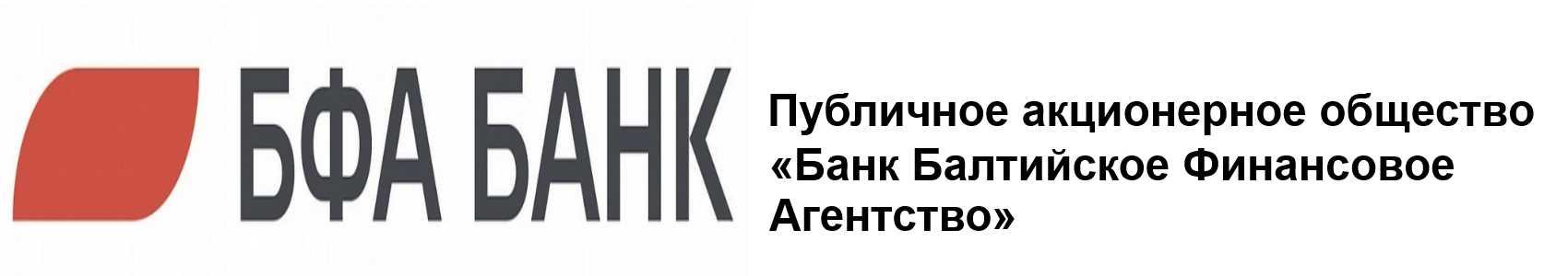 ПАО «Банк БФА»