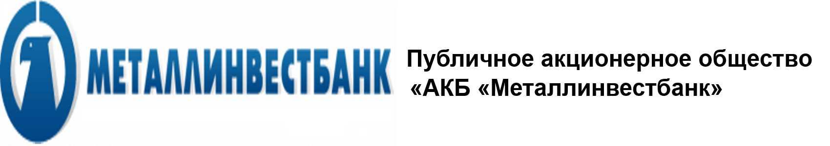 ПАО «АКБ «Металлинвестбанк»