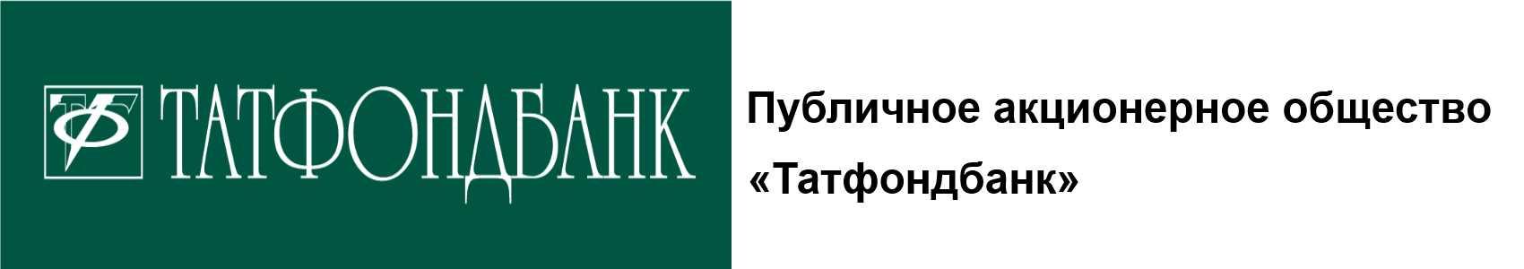 ПАО «Татфондбанк»