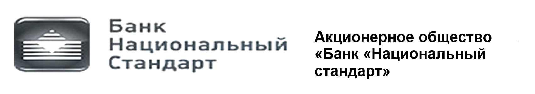 АО «Банк «Национальный стандарт»