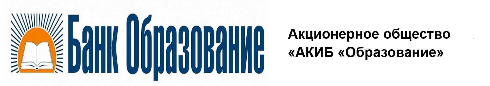 АО «АКИБ «Образование»