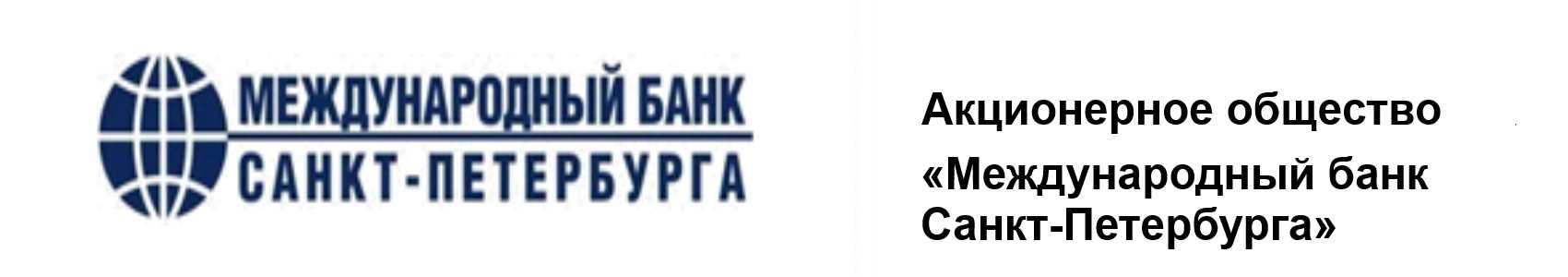 АО «Международный банк Санкт-Петербурга»