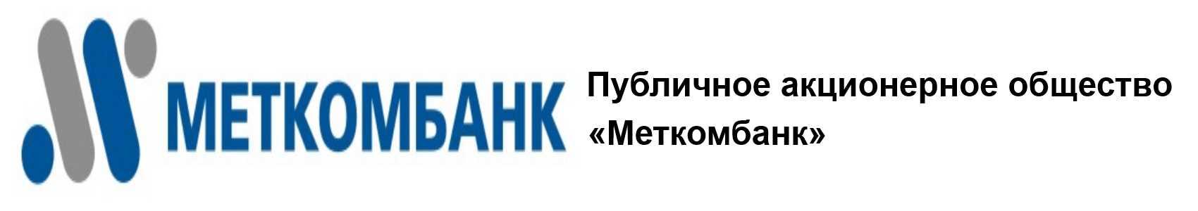 ПАО «Меткомбанк»