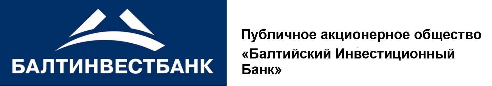 ПАО «Балтийский Инвестиционный Банк»
