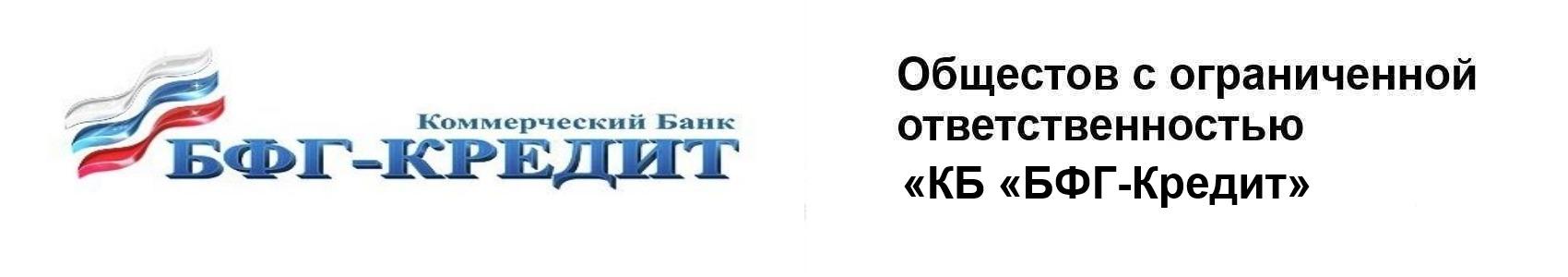 ООО «КБ «БФГ-Кредит»