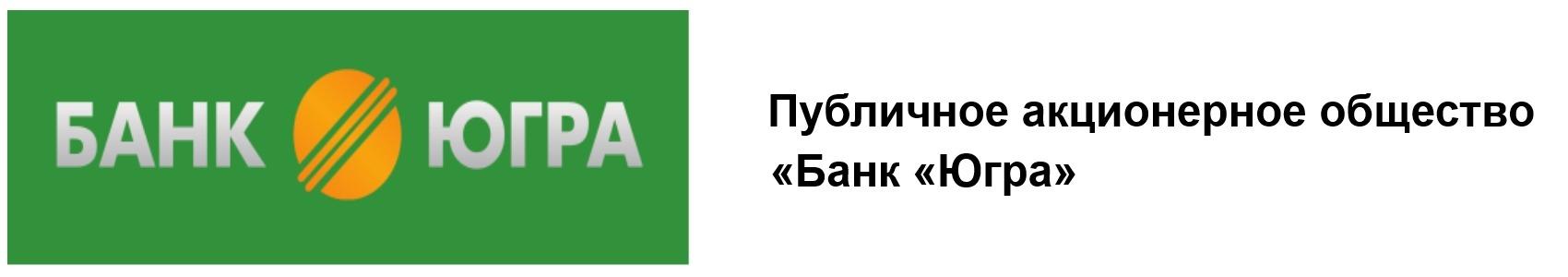 ПАО «Банк «Югра»