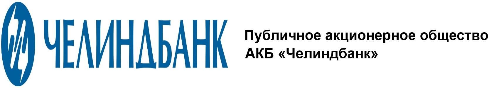 ПАО АКБ «Челиндбанк»