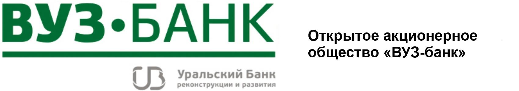ОАО «ВУЗ-банк»