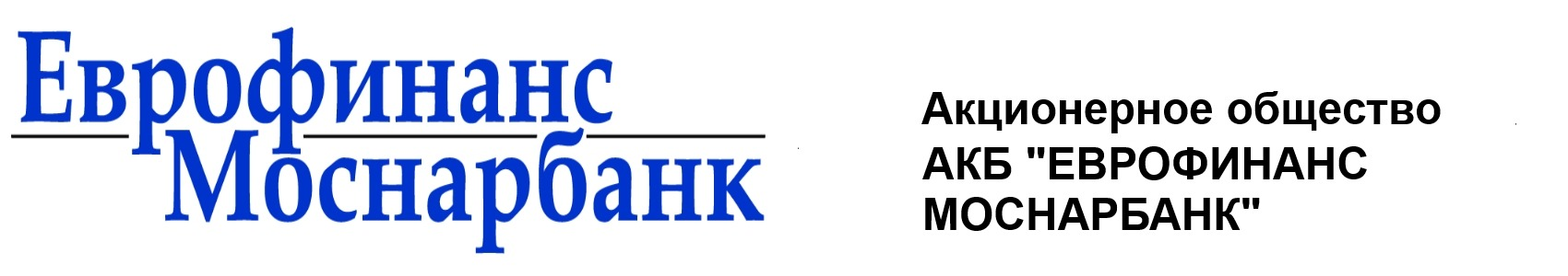 АО «АКБ «Еврофинанс Моснарбанк»