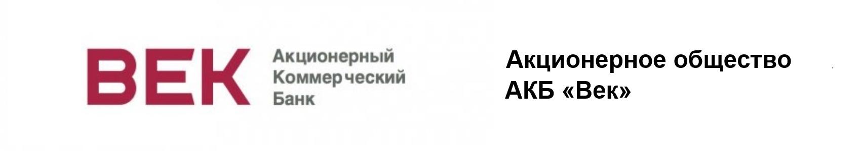АО АКБ «Век»