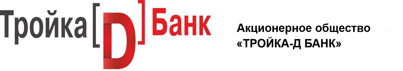 АО «Тройка-Д Банк»