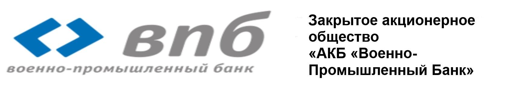 ЗАО «АКБ «Военно-Промышленный Банк»