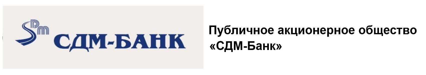 ПАО «СДМ-Банк»