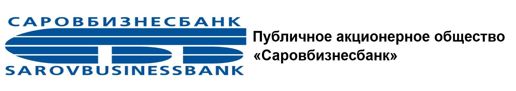 ПАО «Саровбизнесбанк»