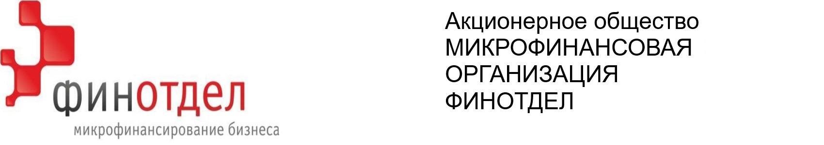 Финотдел