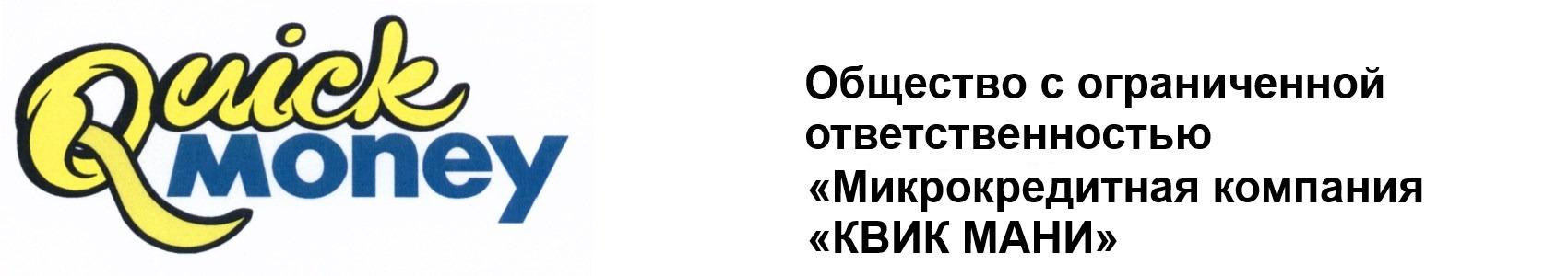 Квик Мани