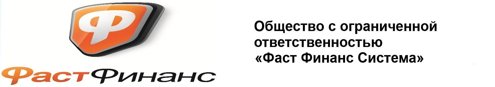 Фаст Финанс