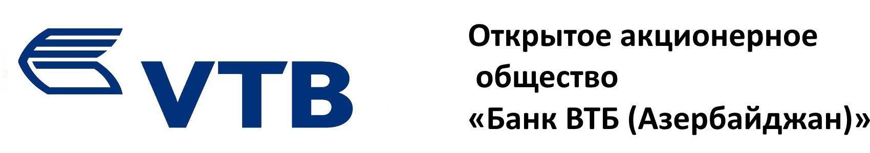 Банк ВТБ (Азербайджан), микрозаймы