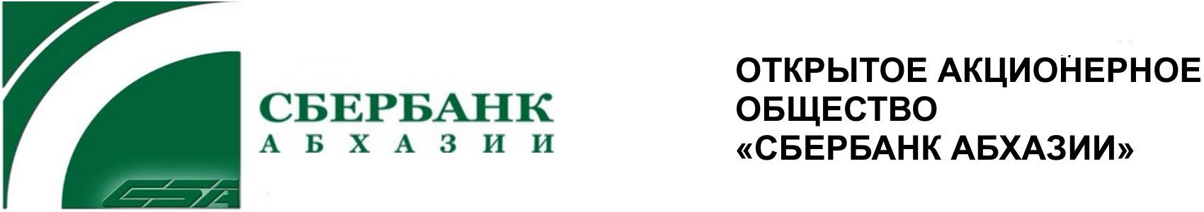 сбербанк Абхазии; микрозаймы онлайн