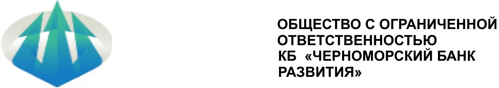 ООО КБ «Черноморский банк развития»