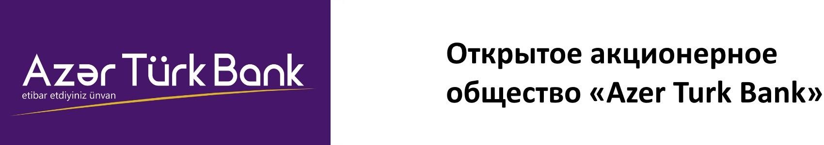 Azer Turk Bank, микрозаймы